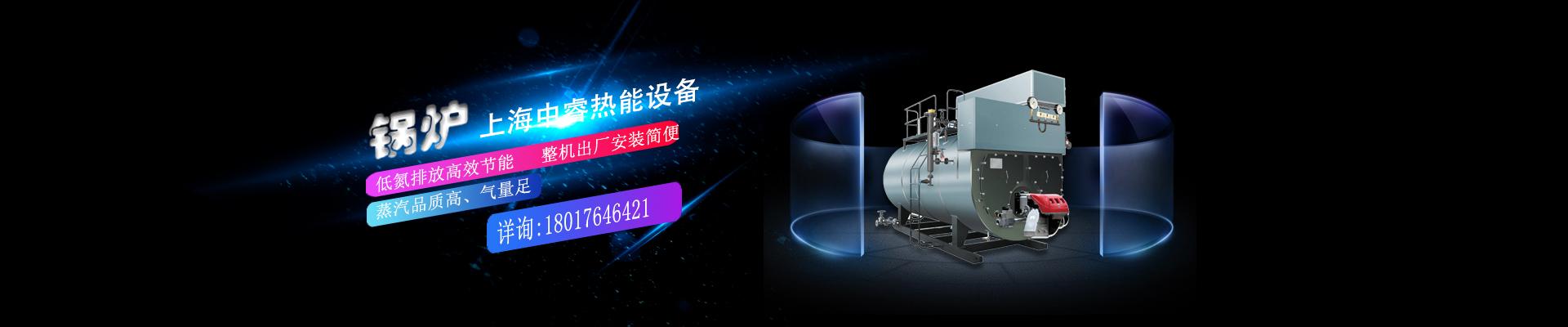上海中睿热能设备有限公司