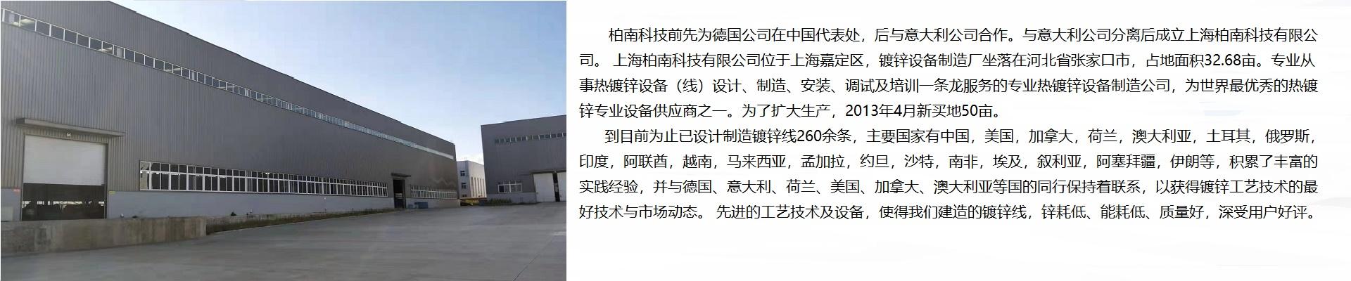 上海柏南科技有限公司