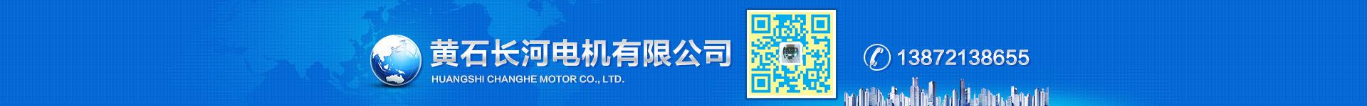 黄石长河电机有限公司
