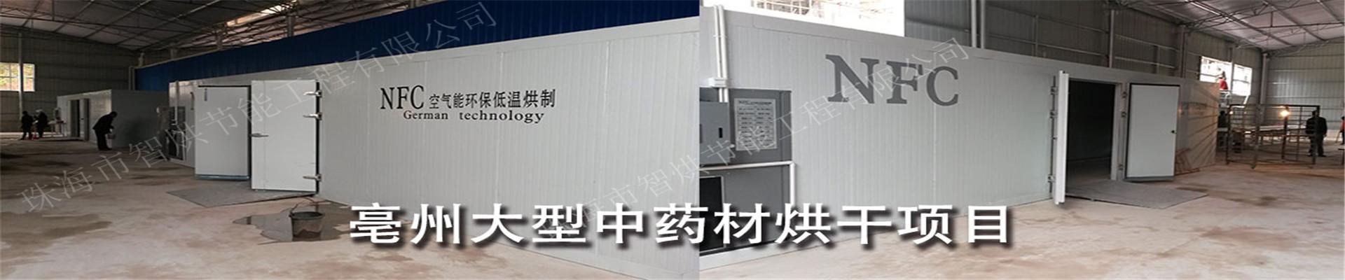 珠海市智烘节能工程有限公司