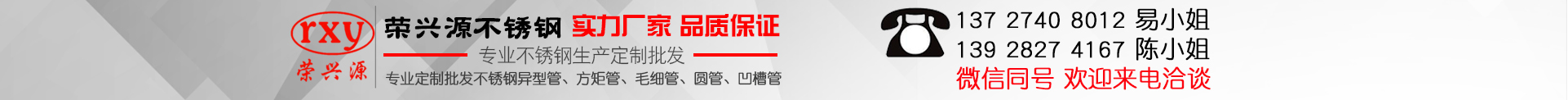 佛山市荣兴源不锈钢有限公司
