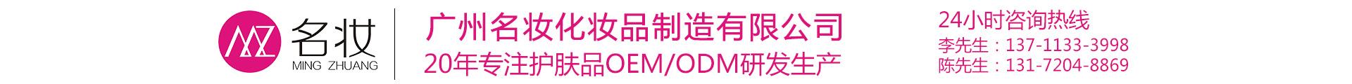 廣州名妝化妝品製造有限公司