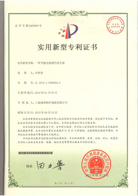 电蒸汽发生器专利证书