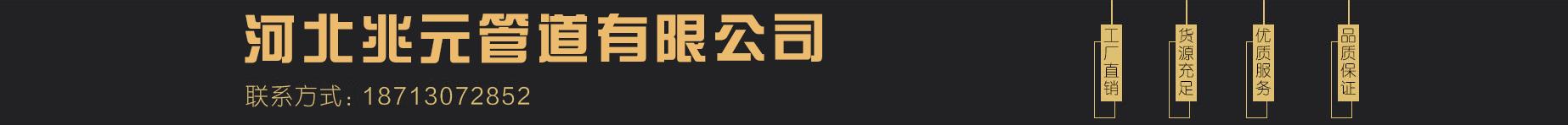 河北兆元管道装备有限公司