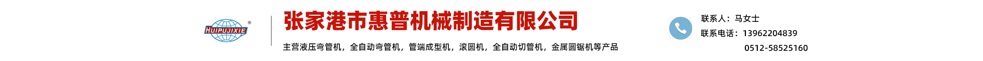 张家港市惠普机械制造有限公司