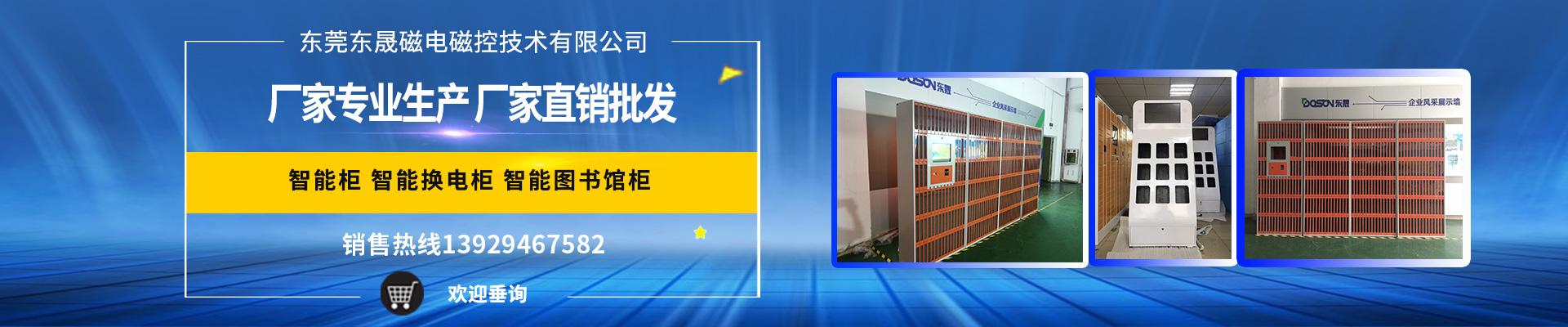 东莞东晟磁电磁控技术有限公司