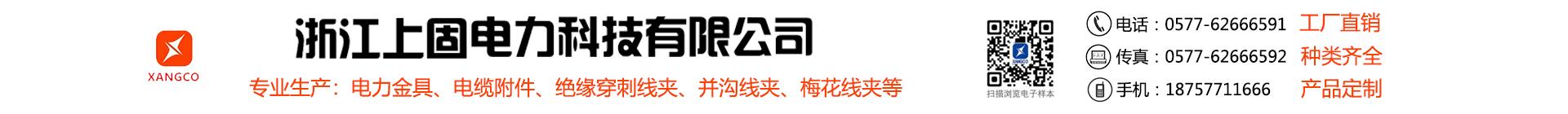浙江上固电力科技有限公司