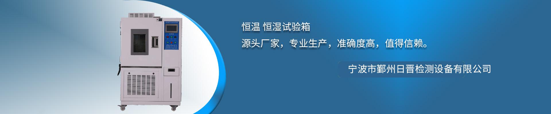 宁波市鄞州日晋检测设备有限公司