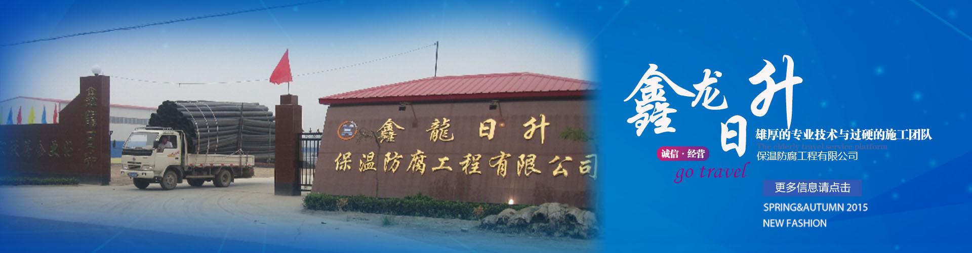 大城县鑫龙日升保温防腐工程有限公司