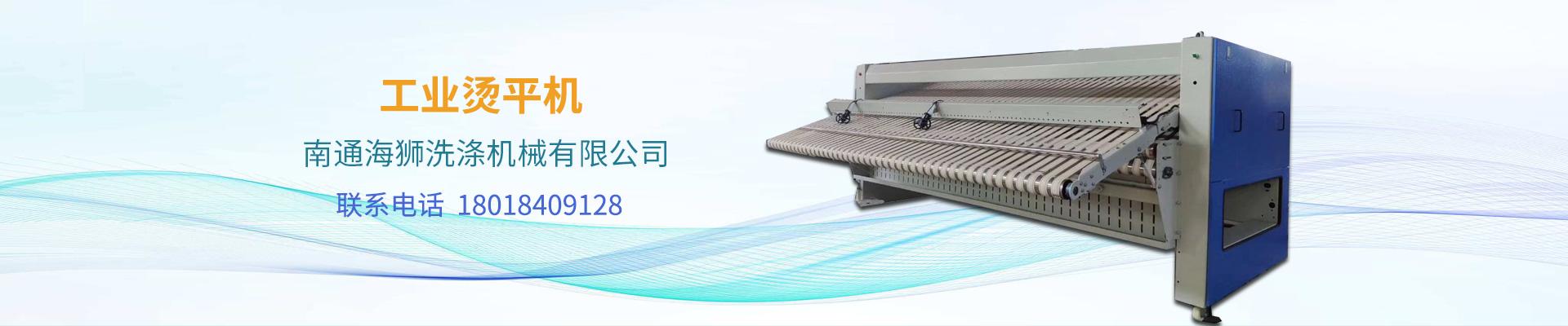 南通海狮洗涤机械有限公司