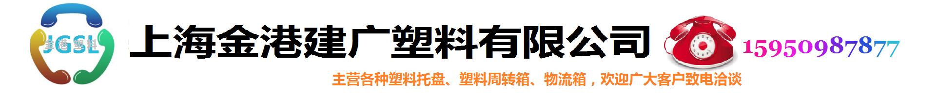 上海金港建廣塑料有限公司