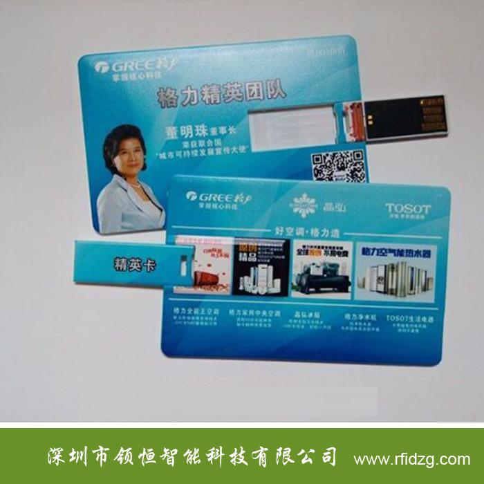 创新型产品-会员卡U盘