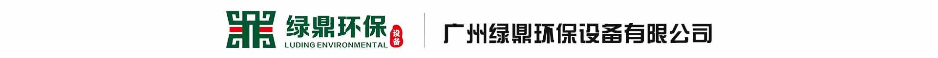廣州綠鼎環保設備有限公司