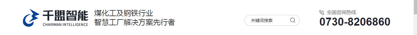 湖南千盟工业智能系统股份有限公司