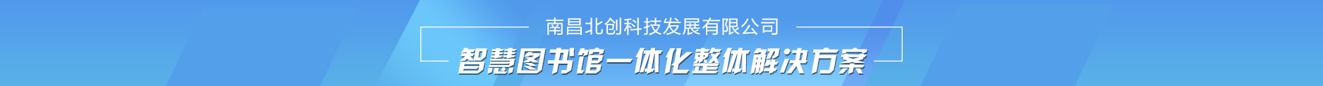 南昌北创科技发展有限公司