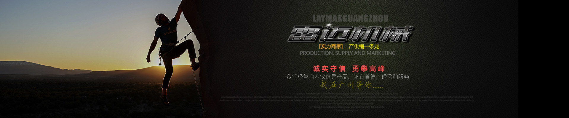 广州雷迈机械设备有限公司