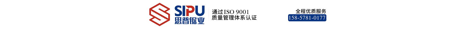 浙江思普鋸業有限公司