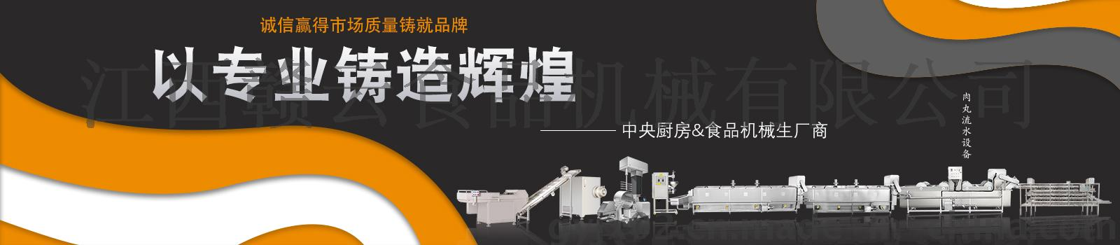 江西赣云食品机械有限公司