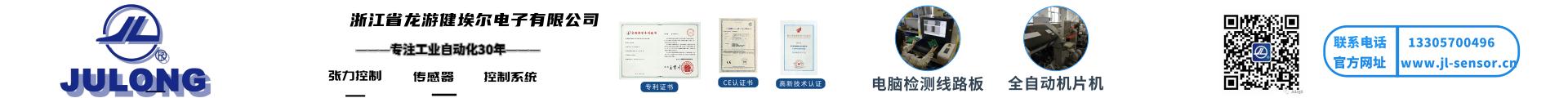 浙江省龍遊健埃爾電子有限公司