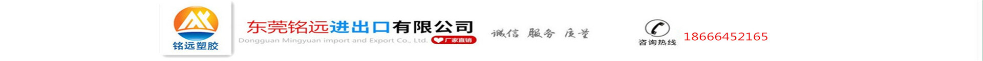 東莞市銘遠塑膠有限公司