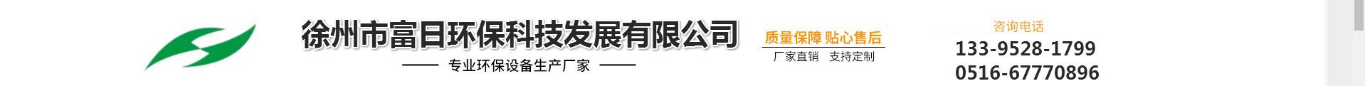 徐州市富日環保科技發展有限公司