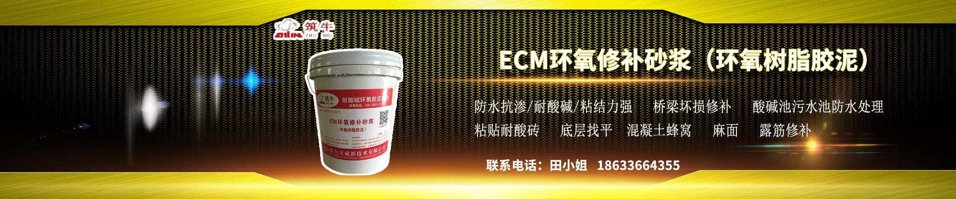 北京佳合天成新技术有限公司