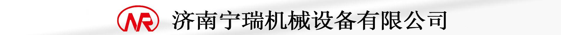 济南宁瑞机械设备有限公司