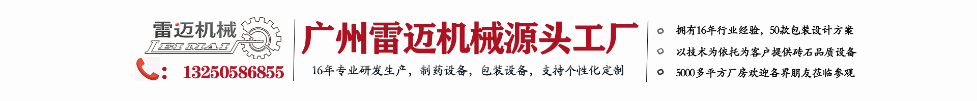 廣州雷邁機械設備有限公司