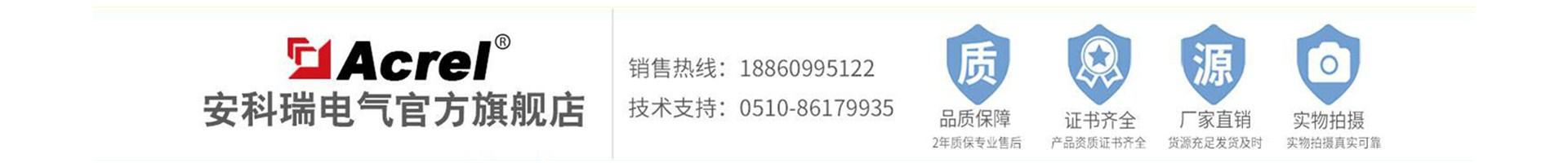 江蘇安科瑞電器製造有限公司