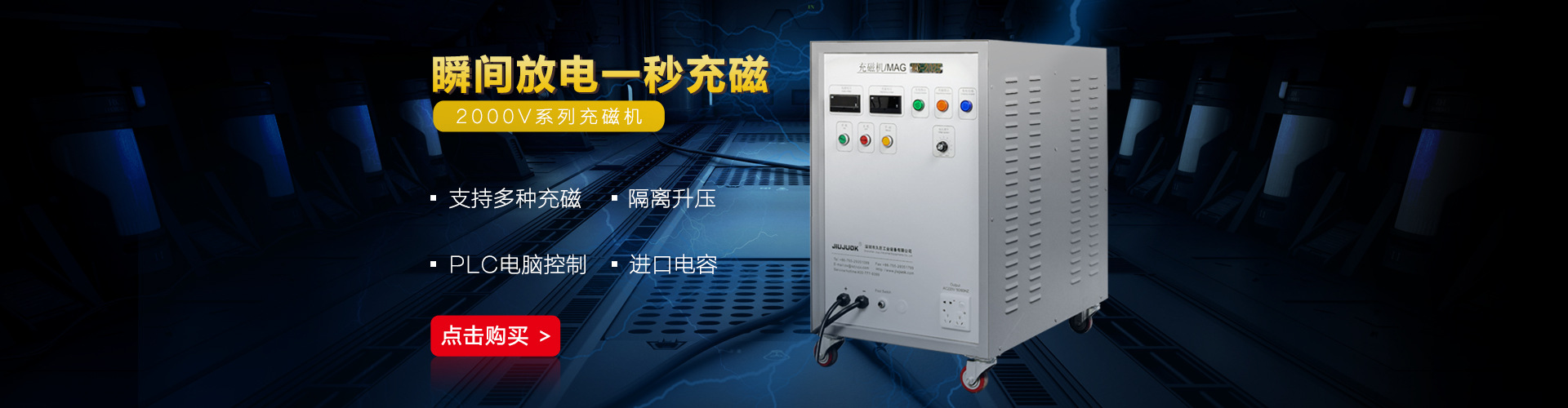 深圳市久巨工业设备有限公司