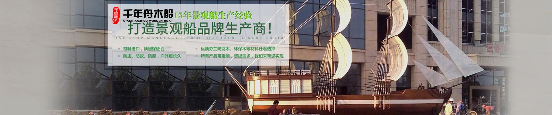 兴化市千年舟工艺木船厂