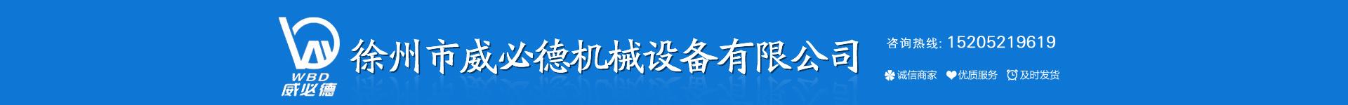 徐州市威必德机械设备有限公司