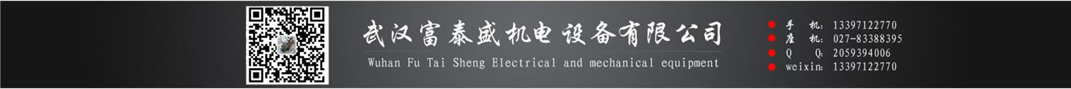 武漢富泰盛機電設備有限公司
