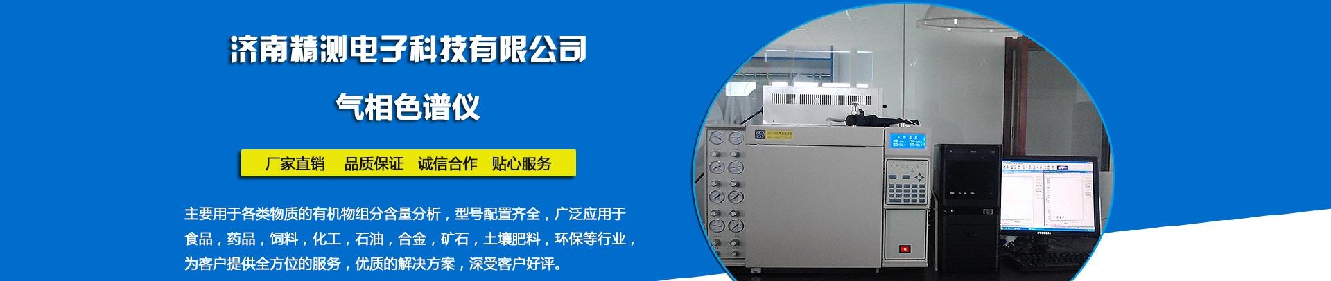 济南精测电子科技有限公司