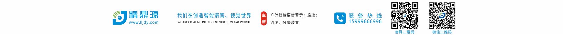 深圳市精鼎源科技有限公司