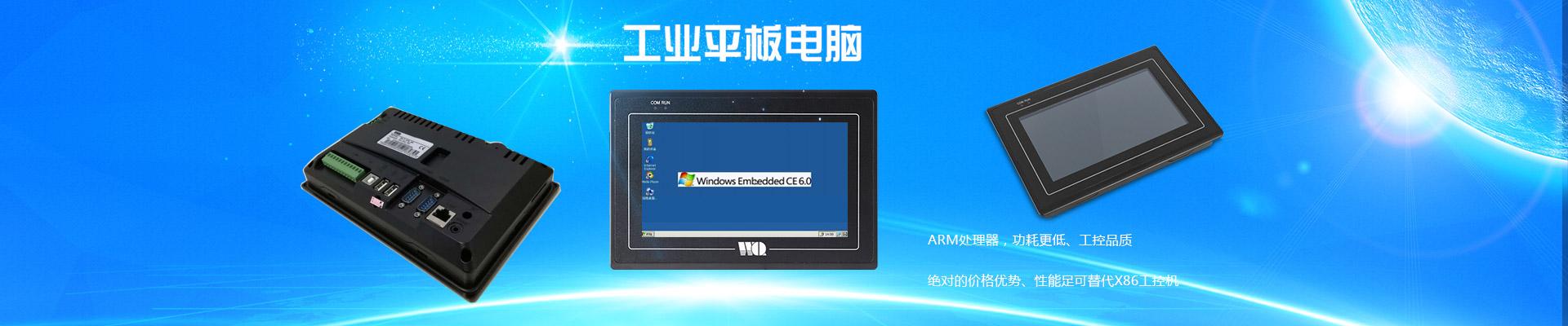 广州市微嵌计算机科技有限公司