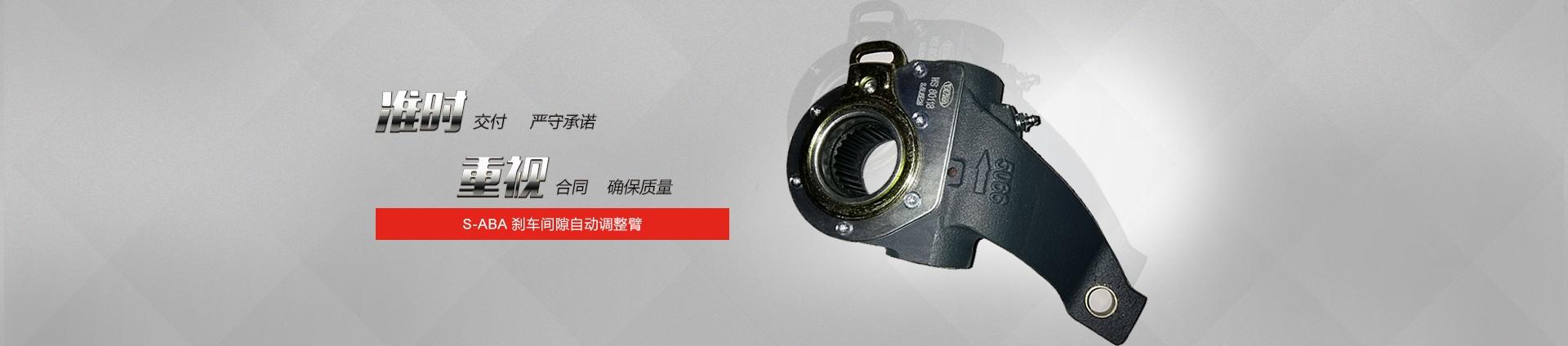 广州市伟双汽车配件有限公司