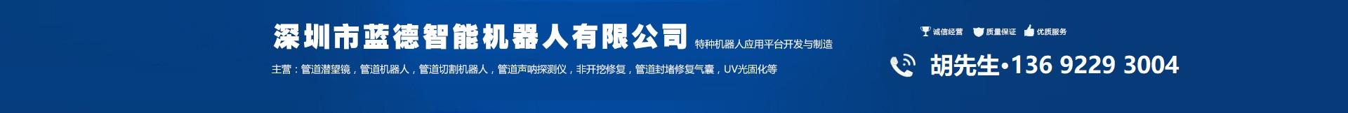 深圳市藍德智慧機器人有限公司