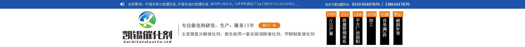 无锡凯锡催化剂有限公司
