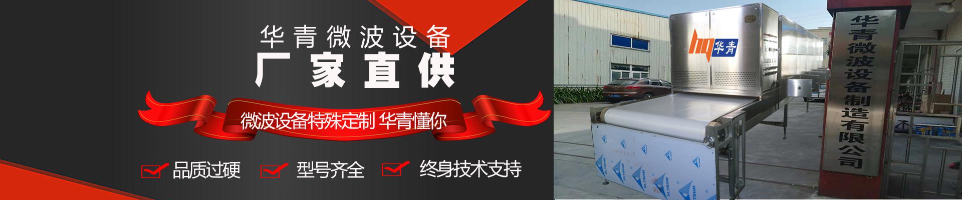 东莞市华青微波设备制造有限公司