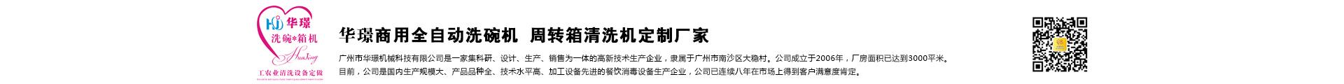 廣州市華璟機械科技有限公司