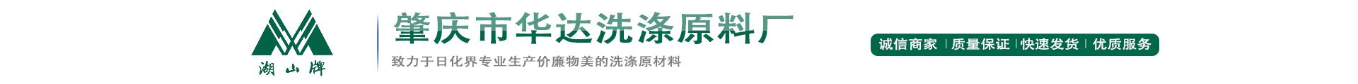 肇慶市華達洗滌原料廠
