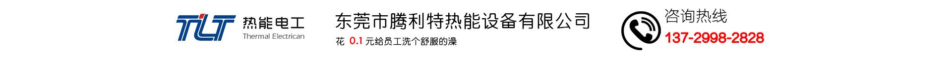 东莞市腾利特热能设备有限公司