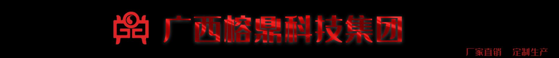 南宁市榕鼎金属制造有限公司