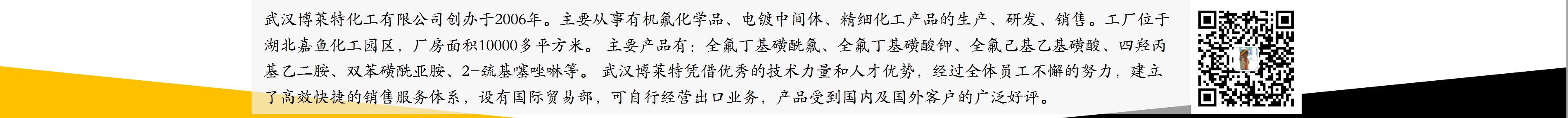 武漢博萊特化工有限公司