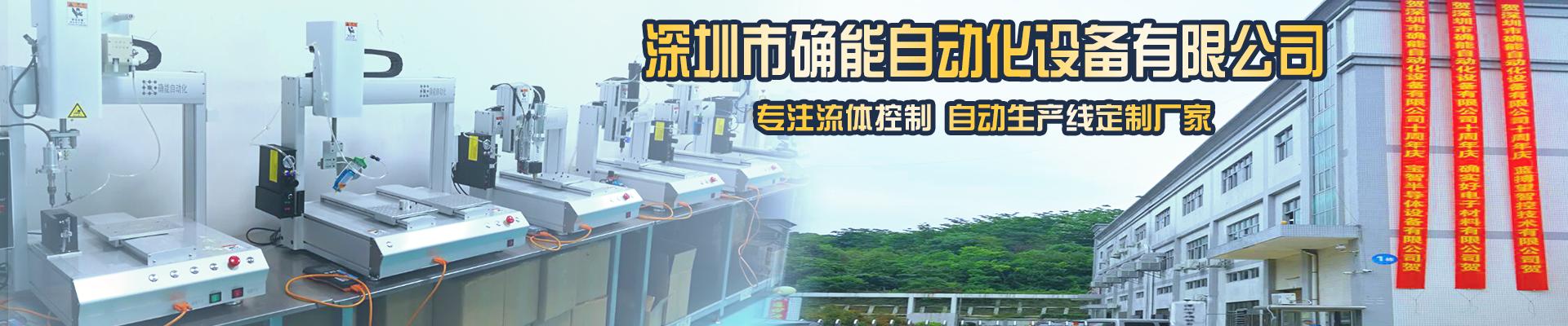 深圳市确能自动化设备有限公司