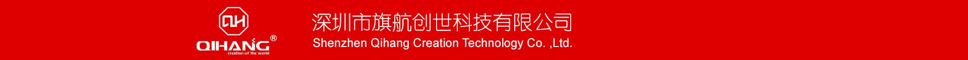 深圳市旗航创世科技有限公司