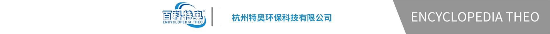 杭州特奧環保科技有限公司