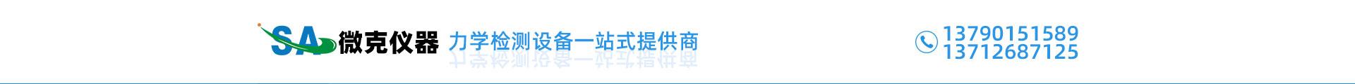 东莞市微克检测设备有限公司