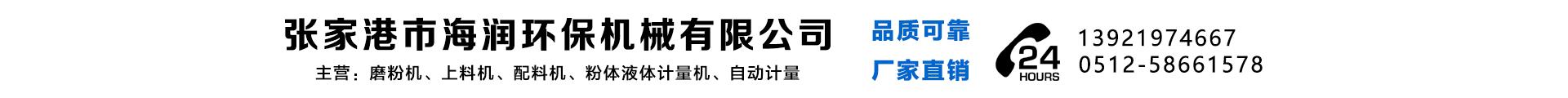 张家港市海润环保机械有限公司